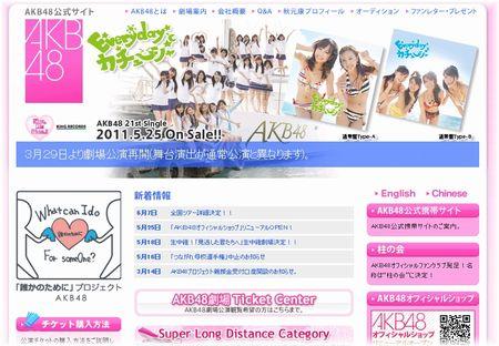 AKB48公式サイト