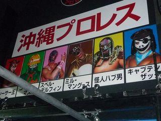 沖縄プロレス看板.jpg