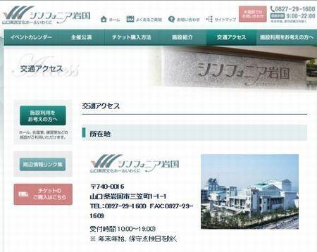 シンフォニア岩国へのアクセス.JPG