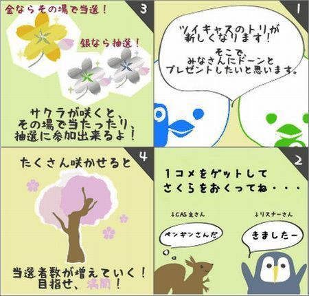 ツイキャス春のさくらキャンペーン.JPG