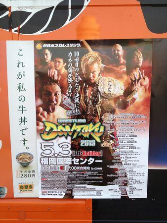 レスリングどんたく 2013.jpg