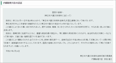 内閣総理大臣の談話.JPG