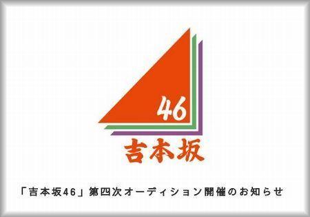 吉本坂46第四次オーディション.JPG