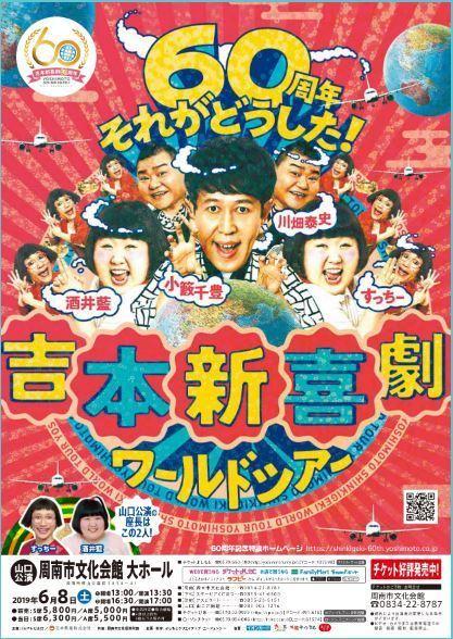 吉本新喜劇ワールドツアー山口.JPG