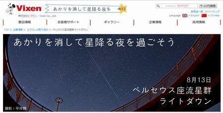 株式会社ビクセン.JPG