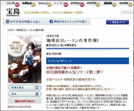 珈琲店タレーランの事件簿2.JPG