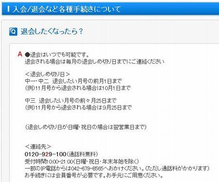 進研ゼミ 会員番号