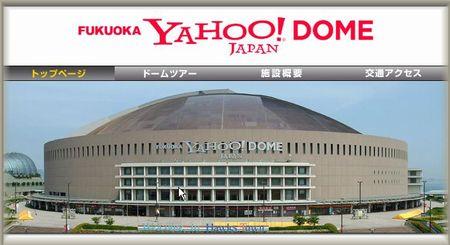福岡 Yahoo! JAPANドーム