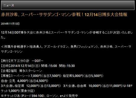 12.14DDT.JPG