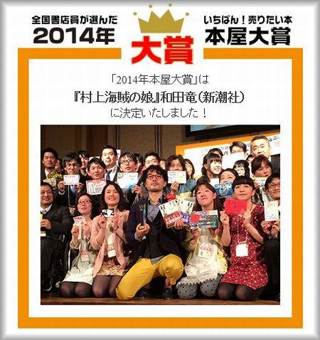 2014年本屋大賞.JPG