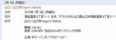 3.9Organ's Melody.JPG