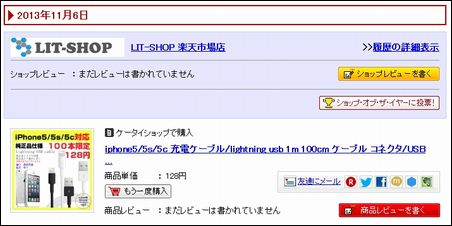 5S充電ケーブル.JPG