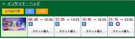 8.1上映時間.JPG