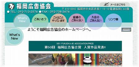 福岡広告協会