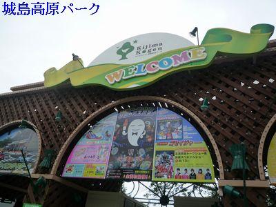 セントレジャー城島高原パーク.JPG