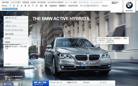BMW ActiveHybrid 5.JPG