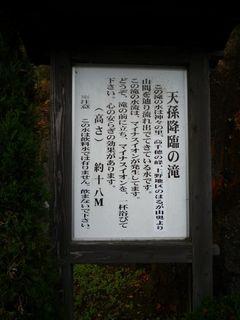 天孫降臨の滝2.jpg