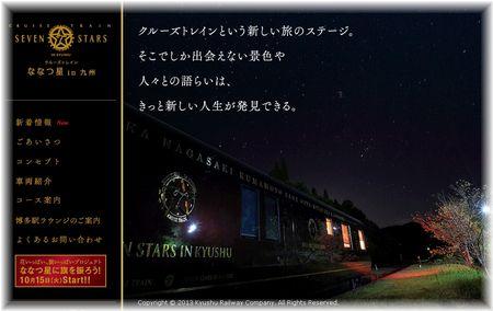 ななつ星.JPG