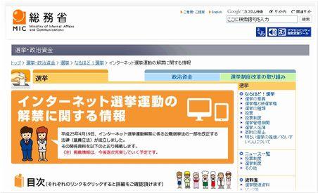 インターネット選挙.JPG