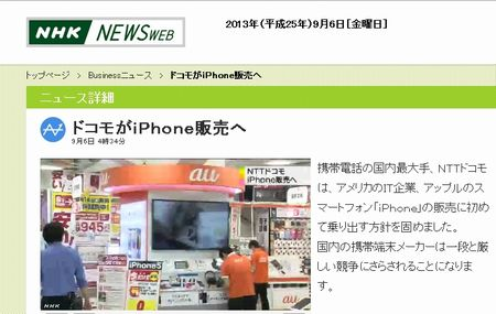 ドコモがiPhone販売へ.JPG