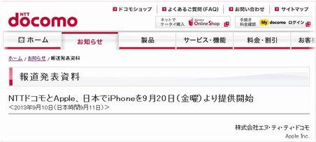 ドコモ報道発表.JPG