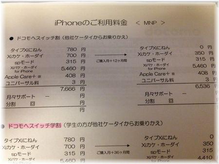 ドコモiPhone料金.jpg