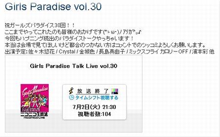 ニコ生girls paradaice talk.JPG