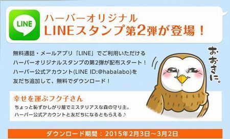 ハーバーオリジナルLINEスタンプが登場!.JPG