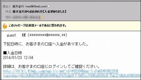 フィッシングメール.JPG