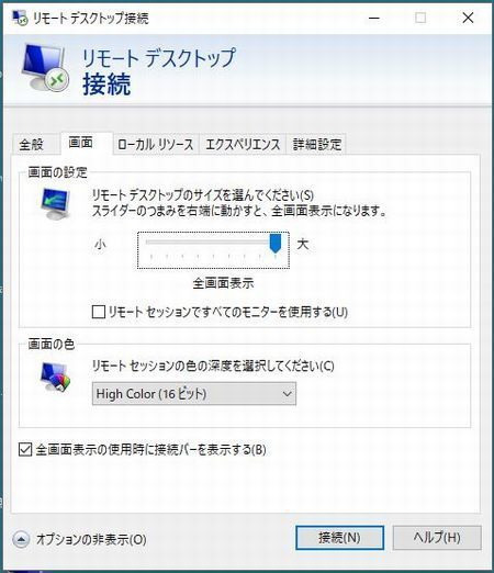 リモートデスクトップ接続.JPG