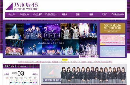 乃木坂46公式サイト.JPG