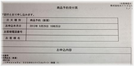 写真 2013-09-29 36.jpg