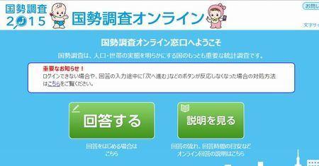 国勢調査オンライン.JPG