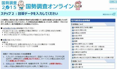 国勢調査オンラインステップ2.JPG