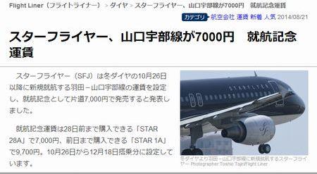 山口宇部空港.jpg