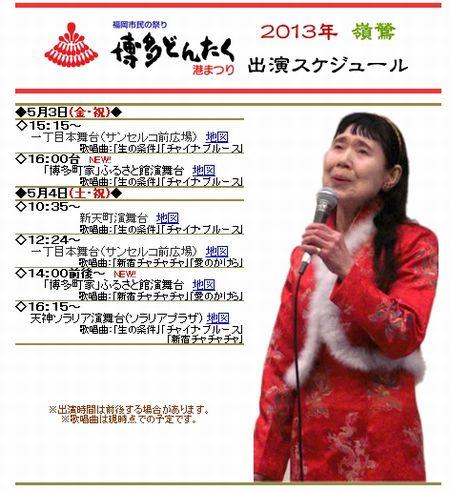 嶺鶯2013.JPG