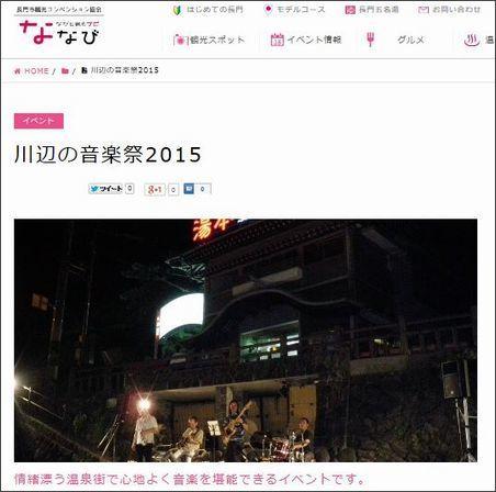 川辺の音楽祭2015.JPG