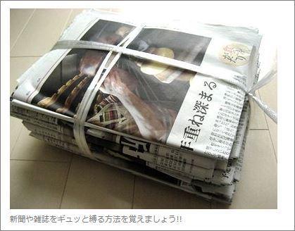 新聞の縛り方.JPG