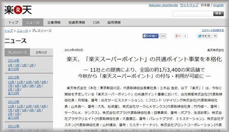 楽天スーパーポイント.JPG