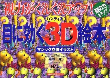 目に効く3D絵本.JPG