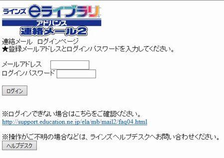 緊急連絡メール.JPG