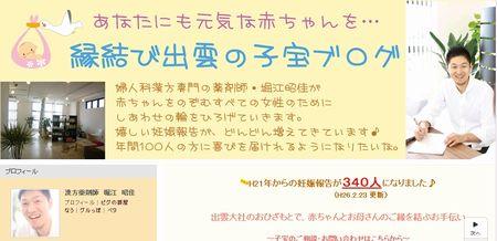 縁結び出雲の子宝カウンセラー.JPG