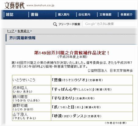 芥川賞.JPG