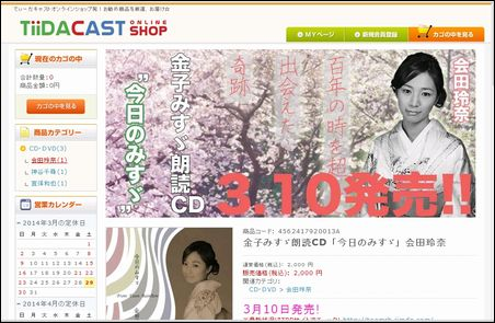 金子みすゞ朗読CD 「今日のみすゞ」.JPG