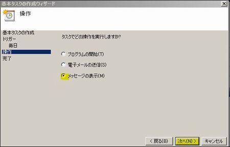 6.操作の選択.JPG