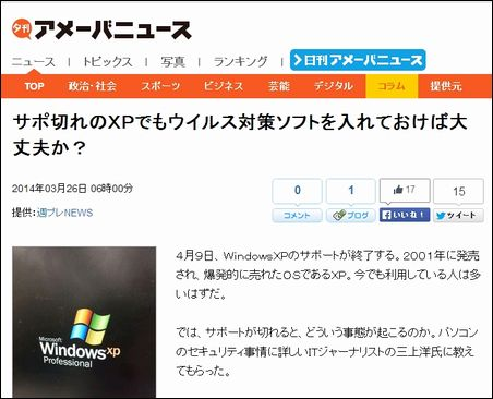 WindowsXPのサポートが終了.JPG