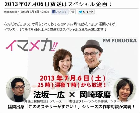 FM FUKUOKA.JPG