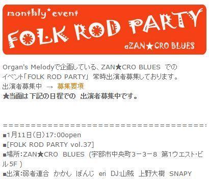 FOLK ROD PARTY vol.37.JPG