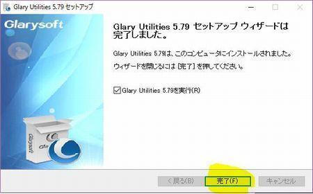 Glary Utilities(2).JPG