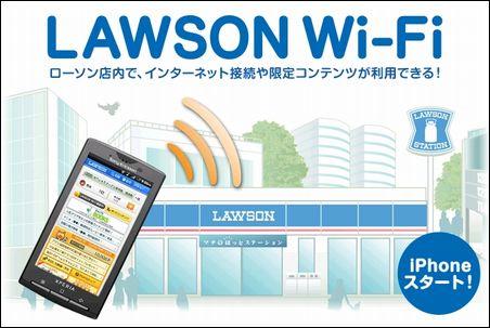 LAWSON Wi-Fi.JPG